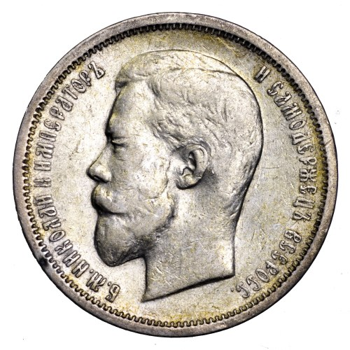 Rosja, Mikołaj II, 50 kopiejek 1912 EB