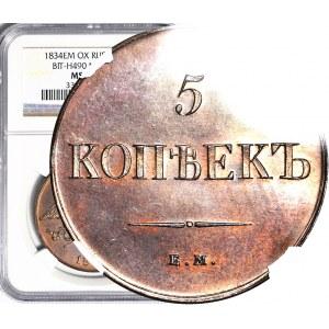 Rosja, Mikołaj I, 5 kopiejek 1834 ЕМ ФХ, Jekaterinburg, nowodieł, lustrzany