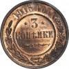 Rosja, Mikołaj II, 3 kopiejki 1916, mennicze