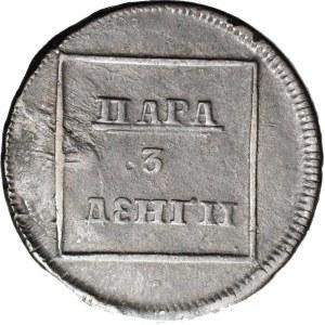 Rosja - Mołdawia, Katarzyna II 1762-1796, 1 para = 3 dengi 1772, Sadagóra