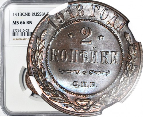 Rosja, Mikołaj II, 2 kopiejki 1913