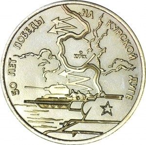 Rosja, 3 ruble 1993, 50 lat zwycięstwa pod Kurskiem