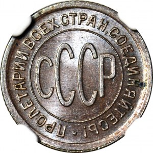 Rosja, ZSRR, 1/2 kopiejki 1925, mennicze