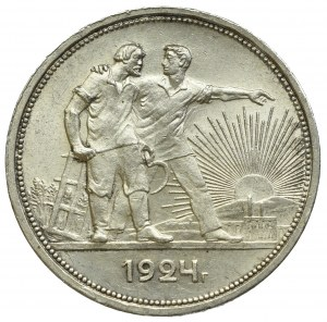 Soviet Union, Rouble 1924 ПЛ