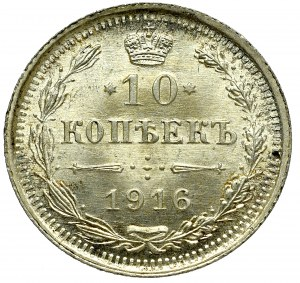 Rosja, Mikołaj II, 10 kopiejek, 1916 BC
