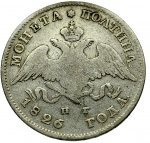 Russia, Nicholas I, Poltina 1826 HГ