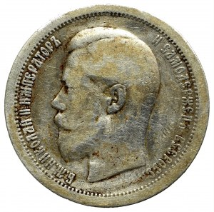 Russia, Nicholaus II, 50 kopecks 1895