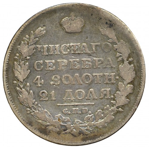 Russia, Alexander I, Rouble 1818