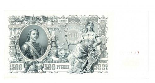 Rosja Radziecka, 500 rubli 1912