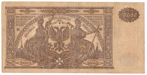 Rosja, 10 000 rubli 1919