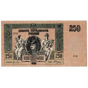 Rosja, Rostów nad Donem, 250 rubli 1918