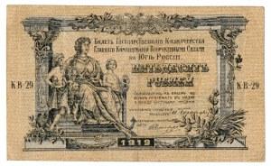 Rosja Południowa, 50 rubli 1919