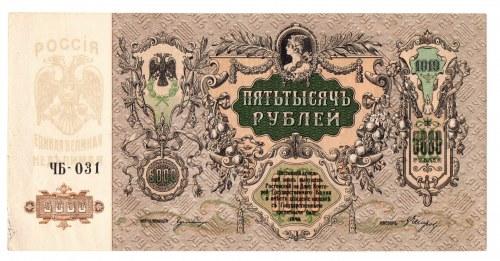 Rosja, 5000 rubli 1919