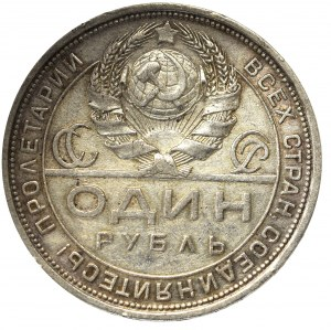 Soviet Union, Rouble 1924