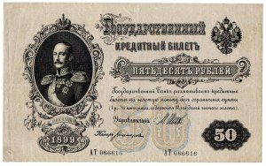 Rosja, 50 rubli 1899