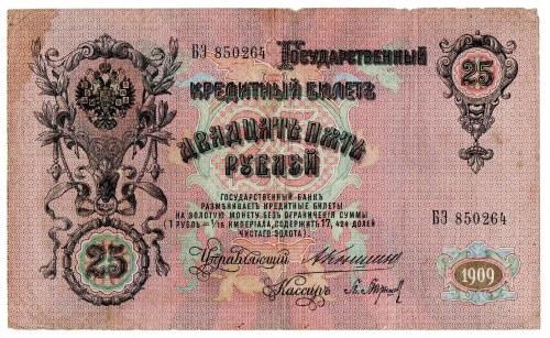 Rosja, 25 Rubli 1909