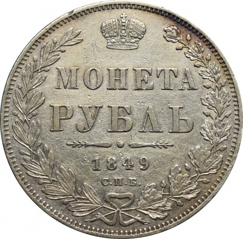 Russia, Nicholas I, Rouble 1849 ПА