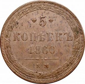 Russia, Alexander II, 5 kopecks 1860