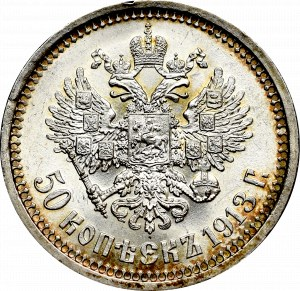 Russia, Nicholas II, 50 kopecks 1913 ЭБ