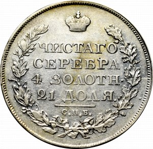 Russia, Alexander I, Rouble 1825 ПД