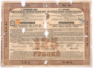 Kolej Iwangorodzko-Dąbrowska, 4,5% pożyczka, obligacja 125 rubli, 1881/1882