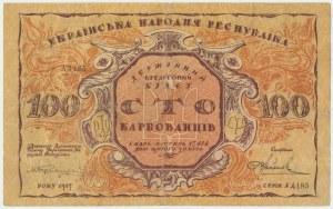 Ukraine, 100 karbovanets 1917 - back inverted