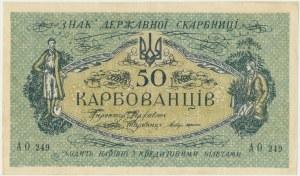Ukraine, 50 karbovanets 1918