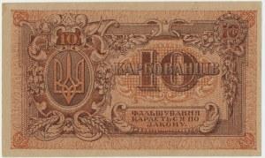 Ukraine, 10 karbovanets (1919) - АA