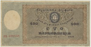 Ukraine, 100 karbovanets 1918 - AБ - stars in watermark