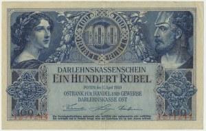 Posen, 100 rubles 1916 - 7 digital serial number