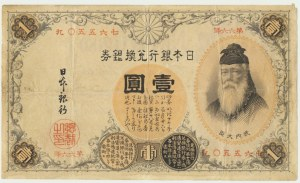 Japan, 1 silver yen (1889) - rare with japanese serial character