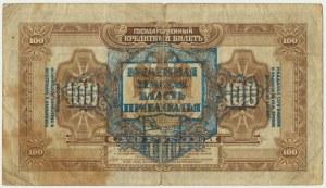 Russia (East Siberia), 100 rubles 1918 (1920) - blue overprint
