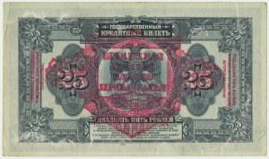 Russia (East Siberia), 25 rubles 1918 (1921) - red overprint