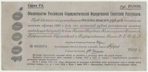 Russia, 10.000 rubles 1922