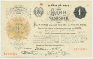 Rosja, 1 czerwoniec 1922