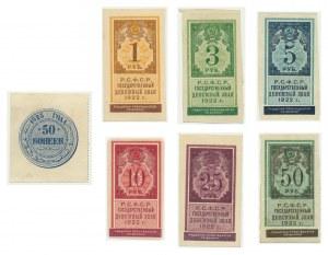 Russia, set of 50 kopeks and 1 - 50 rubles 1922-23 (7pcs.)