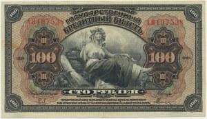 Rosja, 100 rubli 1918