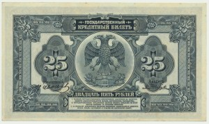 Russia, 25 rubles 1918