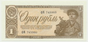 Russia, 1 rubel 1938