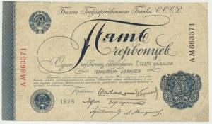 Russia, 5 Chervontsa 1928 - RARE