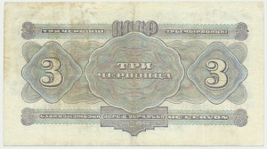 Russia, 3 Chervontsa 1932