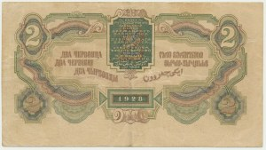 Russia, 2 Chervontsa 1928