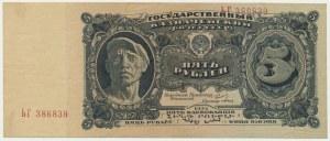 Russia, 5 rubles 1925