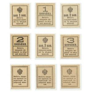 Rosja, zestaw znaczków pieniężnych, 1-20 kopiejek 1915 (9 szt.)