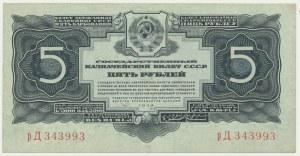Russia, 5 rubles 1934