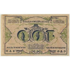Ukraina, 100 karbowańców 1917 - odwrócony rewers