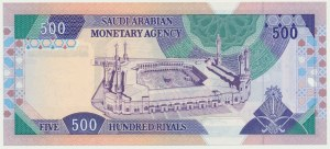 Arabia Saudyjska, 500 riali 2003