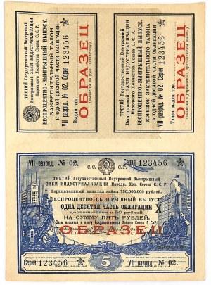 ZSRR, 1/10 obligacji, 5 rubli, 1929 - WZÓR