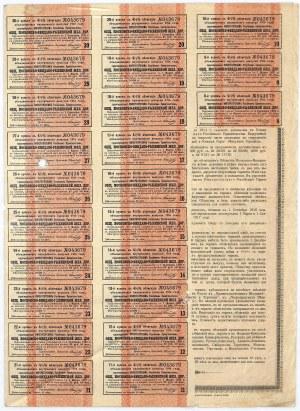Kolej Moskwa-Windawa-Rybińsk, 4,5% obligacja 1916, 1000 rubli