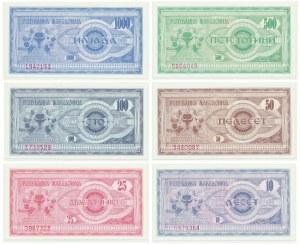 Macedonia, zestaw 10 - 1.000 dinarów 1992 (6szt.)